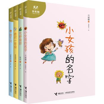 金熊猫儿童文学书系(全4册)