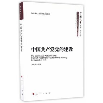 中国共产党党的建设