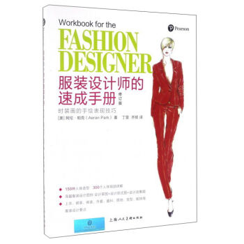 服装设计师的速成手册(修订版)--时装画的手绘表现技法