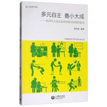 多元自主 善小大成——杭州市大成岳家湾实验学校课程建设