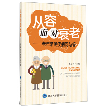 从容面对衰老——老年常见疾病问与答