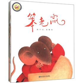 快乐旅程:交互式幼儿阅读指导(3-4岁)(上)(套装共8册)