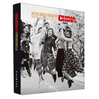 百名摄影师聚焦:中国改革开放四十年(1978-2018)