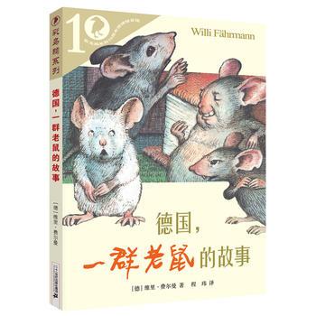 彩乌鸦10周年版  德国,一群老鼠的故事