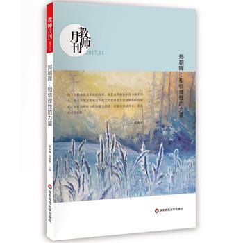 郑朝晖:相信理性的力量(教师月刊2017年11月刊) 大夏书系