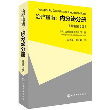 治疗指南:内分泌分册(原著第5版)