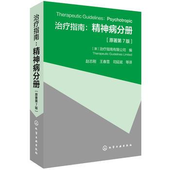 治疗指南:精神病分册(原著第7版)