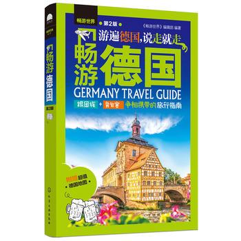 畅游德国(第2版)