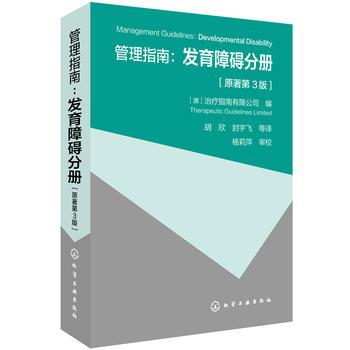管理指南:发育障碍分册(原著第3版)
