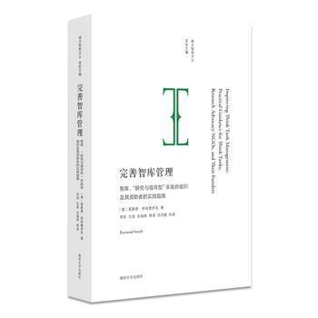"""完善智库管理:智库、""""研究与倡导型""""非政府组织及其资助者的实践指南"""