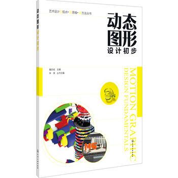 艺术设计新视点·新思维·新方法丛书--动态图形设计初步