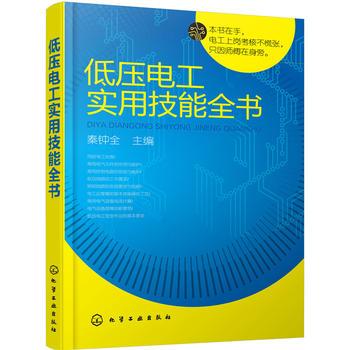 低压电工实用技能全书