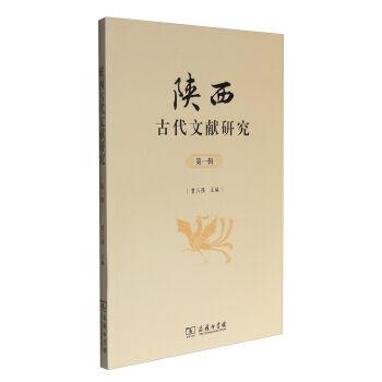 陕西古代文献研究(第一辑)
