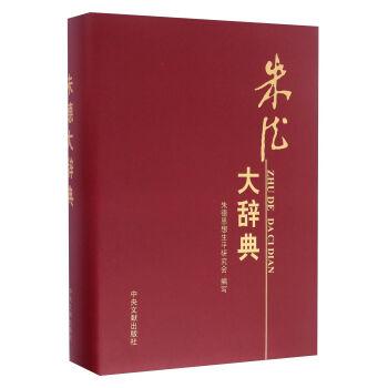 朱德大辞典