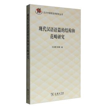 北大中国语言学研究丛书:现代汉语语篇的结构和范畴研究
