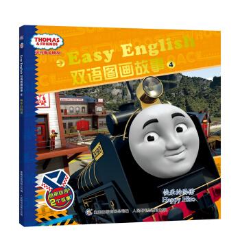 托马斯和朋友Easy English双语图画故事4-快乐的西诺