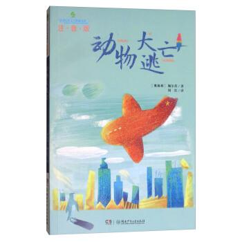 动物大逃亡(注音版)/全球儿童文学典藏书系