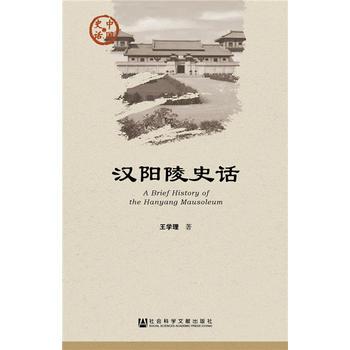 汉阳陵史话