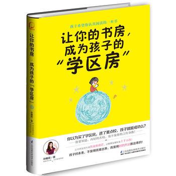 """让你的书房,成为孩子的""""学区房""""(凤凰生活)"""