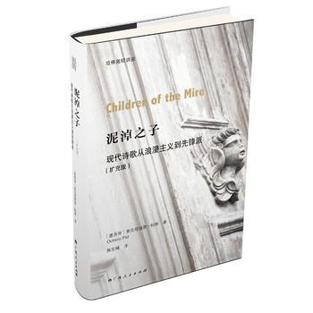 泥淖之子:现代诗歌从浪漫主义到先锋派(扩充版)(精装)