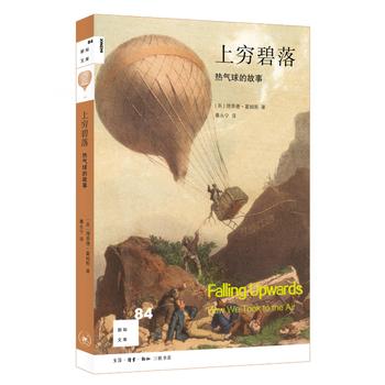 上穷碧落:热气球的故事