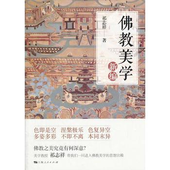 佛教美学新编