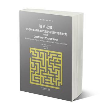 明日之城:1880年以来城市规划与设计的思想史(第四版)