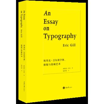 埃里克?吉尔谈字体、排版与装帧艺术