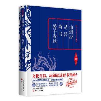 李敖精编:山海经·易经·尚书·晏子春秋