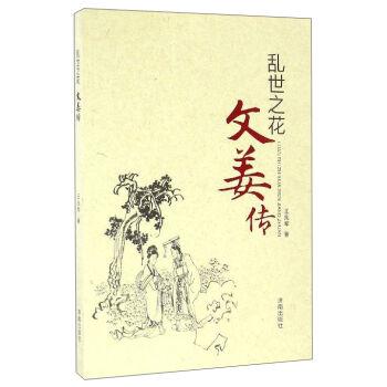 乱世之花:文姜传