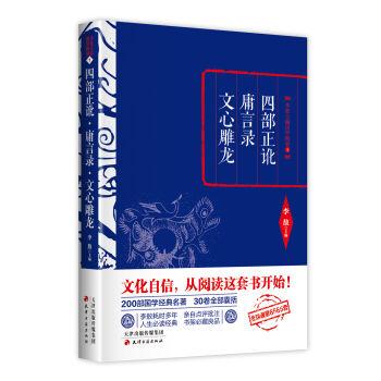 李敖精编:四部正讹·庸言录·文心雕龙
