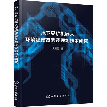 水下采矿机器人环境建模及路径规划技术研究
