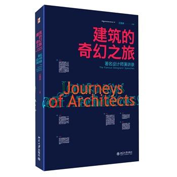 建筑的奇幻之旅:著名设计师演讲录