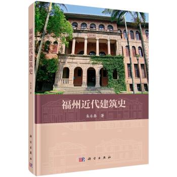 福州近代建筑史