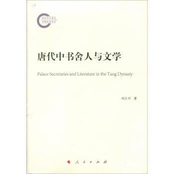 唐代中书舍人与文学