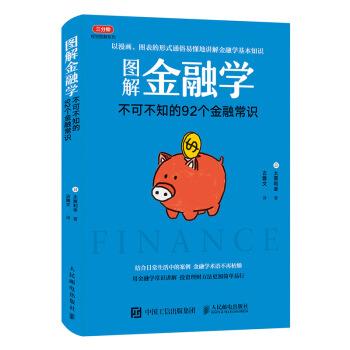 图解金融学 不可不知的92个金融常识