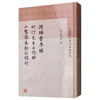 潜研堂序跋 竹汀先生日记抄 十驾斋养新录摘抄