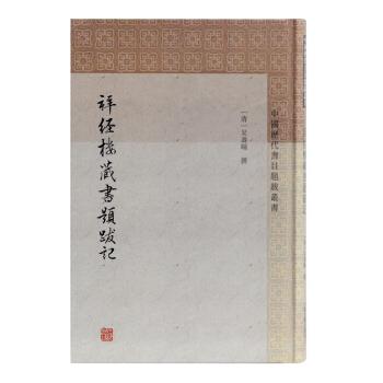中国历代书目题跋丛书:拜经楼藏书题跋记(精装)