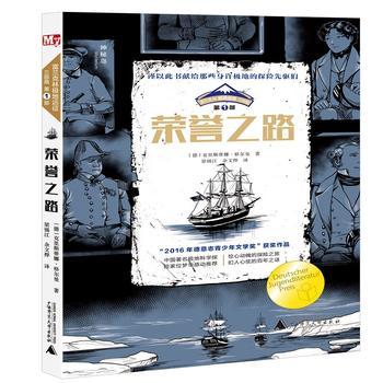 富兰克林极地远征三部曲·第1部:荣誉之路
