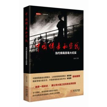 中国缉毒秘密战