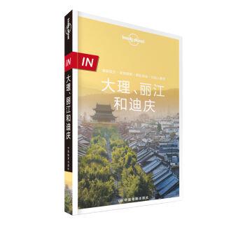 """孤独星球Lonely Planet旅行指南""""IN""""系列:大理、丽江和迪庆"""