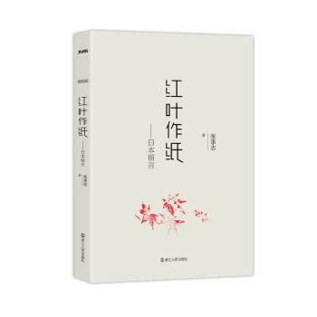红叶作纸——日本留言