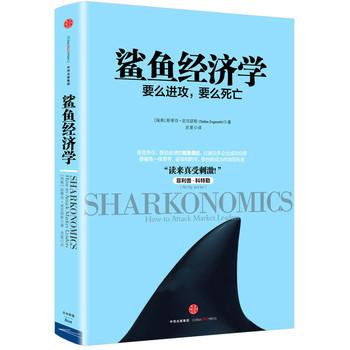 鲨鱼经济学:要么进攻,要么死亡(精装)