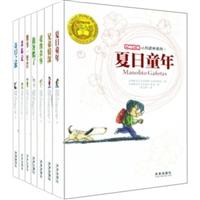 四眼田鸡小玛诺林(全七册)