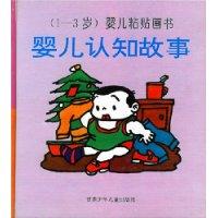 (1~3岁)婴儿粘贴画书:婴儿认知故事