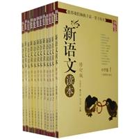 新语文读本:小学卷(全12册)