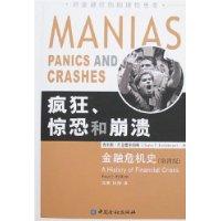 疯狂、惊恐和崩溃:金融危机史(第四版)
