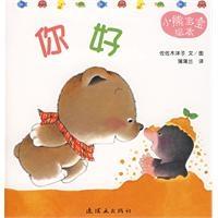 小熊宝宝绘本(包括:你好、过生日 等,全15册)