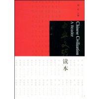 中华文明读本