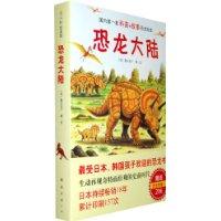 恐龙大陆系列(全7册)